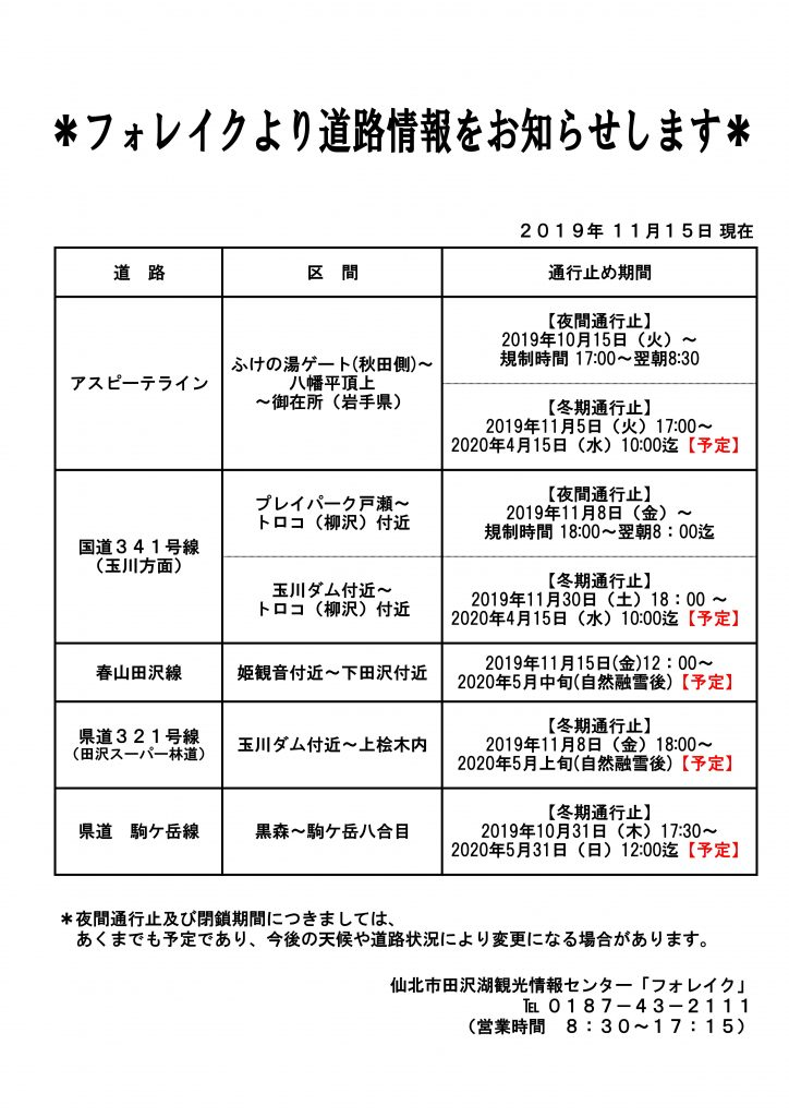 道路情報 '19-20冬期