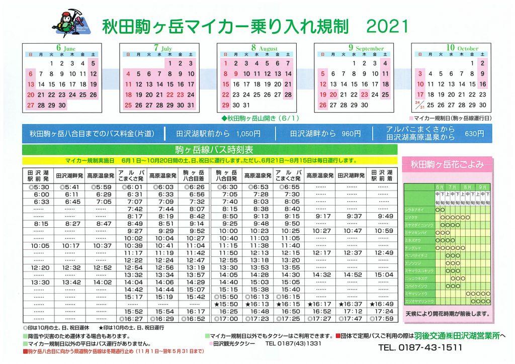 秋田駒ヶ岳 山開き~2021~